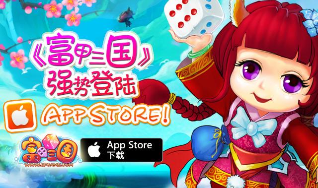 正式上线App Store啦!