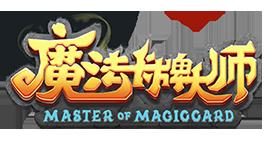 魔法卡牌大师